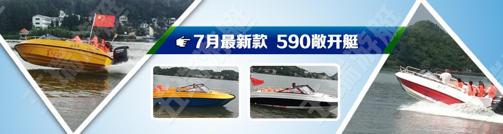 1590敞开艇