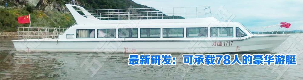 1980豪华游艇
